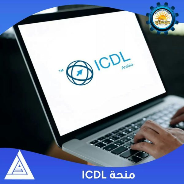 ICDL منحة